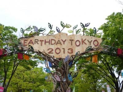 アースデイ東京2013